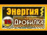 Minecraft - Энергия - 18 - Дробилка