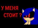 Прохождение Sonic.EXE finally snaps?  [У ЭКЗЮШКИ, НАКОНЕЦ, ВСТАНЕТ!!!1]