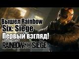 Первый взгляд на Rainbow Six: Siege - Игра уже вышла [Игра про Спецназ]