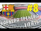 FIFA 16 Карьера за Барселону #8 Барселона – Вильярреал