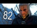 ДУХ ЛЕСА И ЗАКАЗ НА ДРАКОНА! - Ведьмак 3 Дикая Охота #82