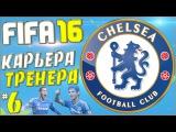 FIFA 16 Карьера за Челси - Убойный матч с Манчестером Сити #6