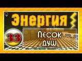 Minecraft - Энергия - 33 - Песок душ