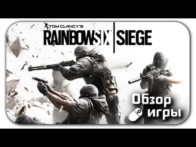 Видео обзор игры Tom Clancy's Rainbow Six Siege на ПК (геймплей, 2015)