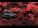 Тест сервер танки онлайн Полетушки))))