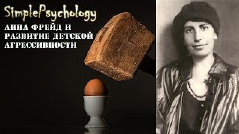 Возрастная психология. Анна Фрейд и развитие детской агрессивности.