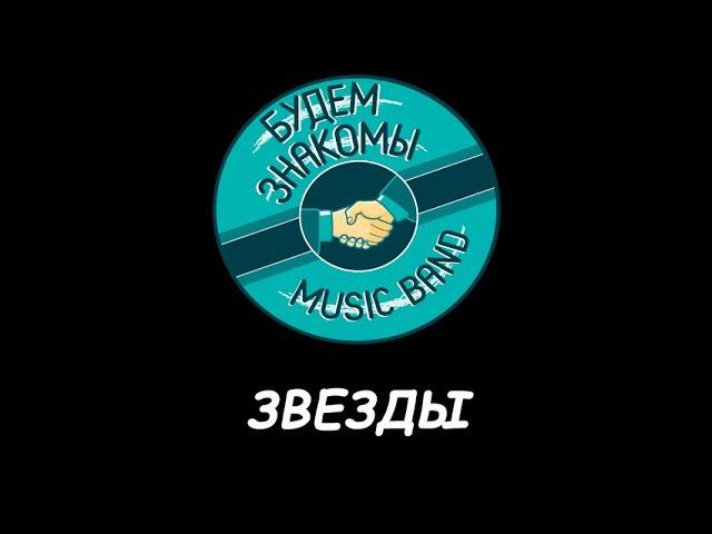 Будем Знакомы - Звезды (live acoustic) 23.04.2016