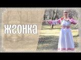 Катерина Веста: Как делать жгонку