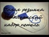 Вязание спицами для начинающих. Итальянский набор петель. Полая (двойная) резинка.