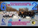 МАТЧ№ 51(РУССКАЯ КЛАССИКА-2) КАМАЗ-ПЛАНЕТА 6:2(НХЛ 6.02.2016) Набережные Челны HDvideo HD