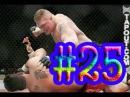Лучшие Вайны MMA UFC / Best Vines MMA Knockout 25