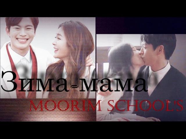 [Школа Мурим/Moorim School's]►Zима - мама