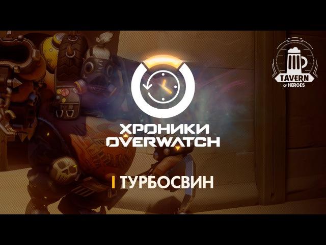 Хроники Overwatch - Турбосвин (История персонажа)