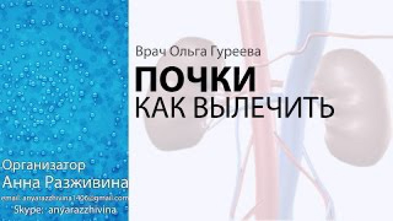ПОЧКИ. Как вылечить. врач Ольга Гуреева