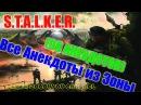 S.T.A.L.K.E.R. - Все Анекдоты из Зоны в одном видео