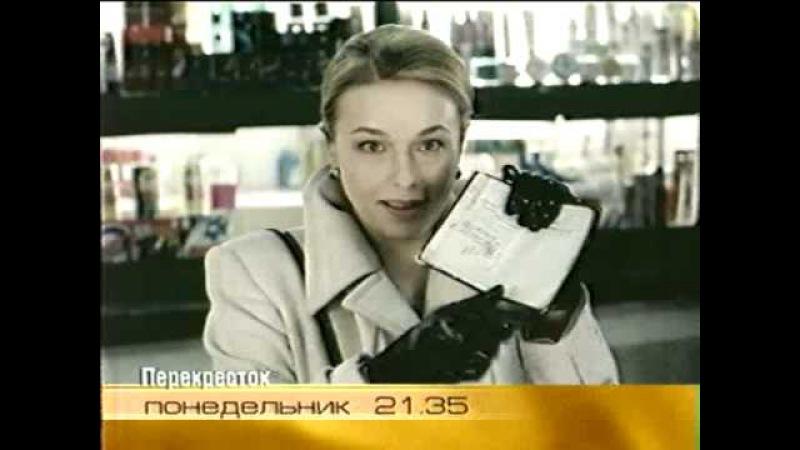 Staroetv.su / Программа передач и заставка (ОРТ, 14.06.1999)