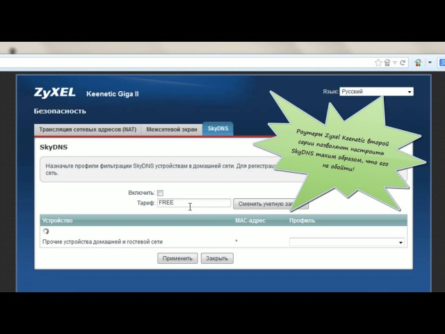 Запрет обхода DNS фильтрации SkyDNS с помощью роутеров Zyxel Keenetic 2 серии
