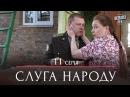 Сериал Слуга Народа - 11 серия Премьера! Сериал 2015