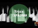 Уроки гармонии Голосоведение Аккорды I и IIIb
