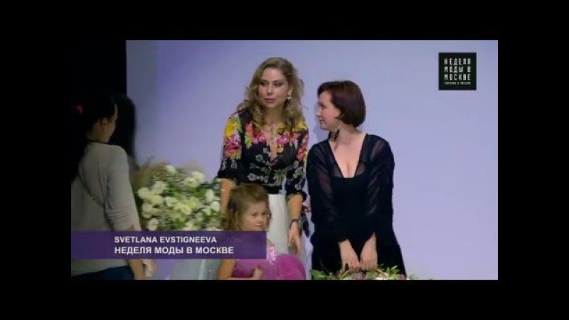 Показ Модного дома Svetlana Evstigneeva MFW осень зима 2016