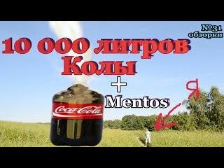 10000 ЛИТРОВ КОЛЫ + МЕНТОС | 10,000 LITERS COCA-COLA + MENTOS |ОБЗОРКИ №31