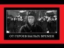 От героев былых времен музыка из фильма Офицеры - Владимир Златоустовский