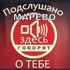 Подслушано_Марёво
