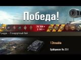 Spähpanzer Ru 251 1 против 6 Тундра – Стандартный бой (WOT 0.9.6 Full HD)