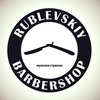 Barbershop Rublevskiy мужская парикмахерская