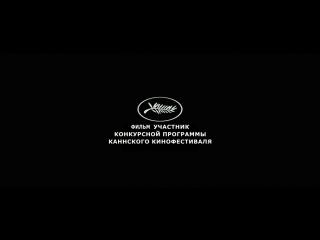 Сказка Сказок (Страшные сказки) - Русский Трейлер (2015)