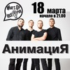 18/03 АнимациЯ в What's Up Pub (Электросталь)