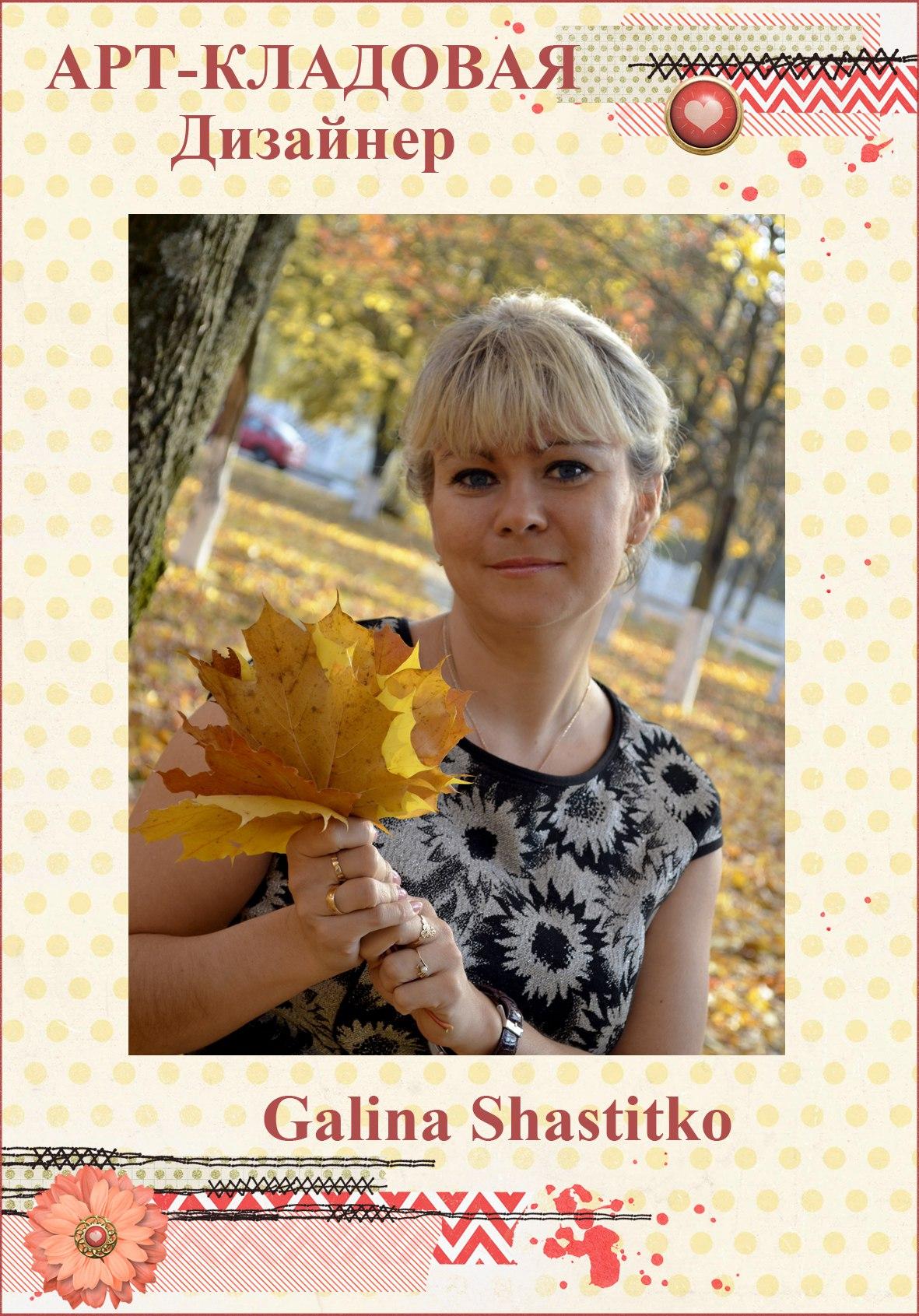 Galina Shastitko
