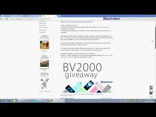 Итоги розыгрыша Blackview BV2000_Feb.22nd.2016