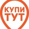 Интернет-магазин бытовой техники в Крыму КупиТУТ