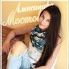 Александра Мостовяк | Official group |