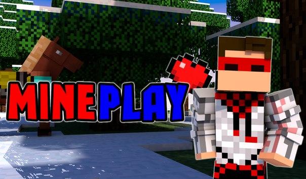 MinePlay - лучший сервер