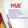 Молодёжь Рязани ~ МИК г.Касимова