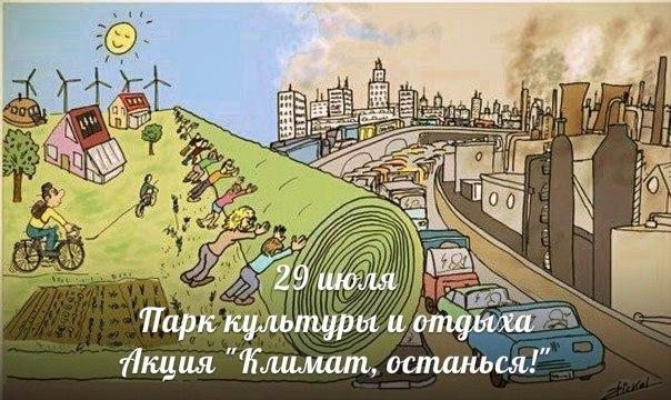 29 июля в Бресте состоится акция «Климат, останься!»