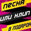 ЗАПИСАТЬ ПЕСНЮ В СТУДИИ - МОСКВА - ЦЕНТР.
