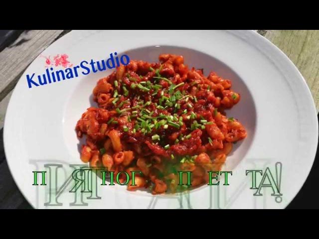 Простой томатный соус для блюд из пасты и макарон