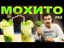 МОХИТО классический безалкогольный Рецепт от Покашеварим Выпуск 93
