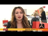 Школа краси: гример телеканалу СТБ - Вікна-новини - 28.04.2016