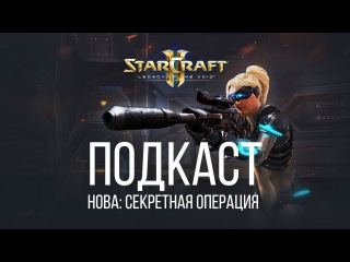 Подкаст - Критика Нова секретная операция Старкрафт 2 Наследие Пустоты - мнение Эл и Дезертир