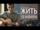 Земфира - «Жить»   Fingerstyle by Yarushkin Maxim