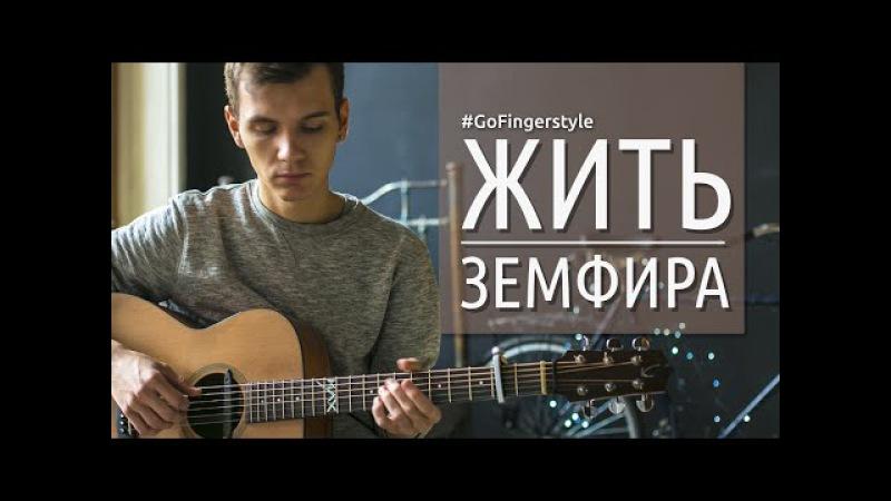 Земфира - «Жить» | Fingerstyle by Yarushkin Maxim