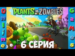 Мультик Игра для детей   Растения против Зомби - Plants Vs Zombies / #6   Online Games