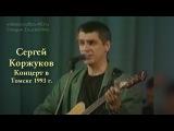 Сергей Коржуков - Концерт в Томске  1993  полная версия