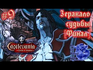 Castlevania LoS Mirror of Fate HD[#9] - Зеркало судьбы [Финал] (Прохождение на русском)
