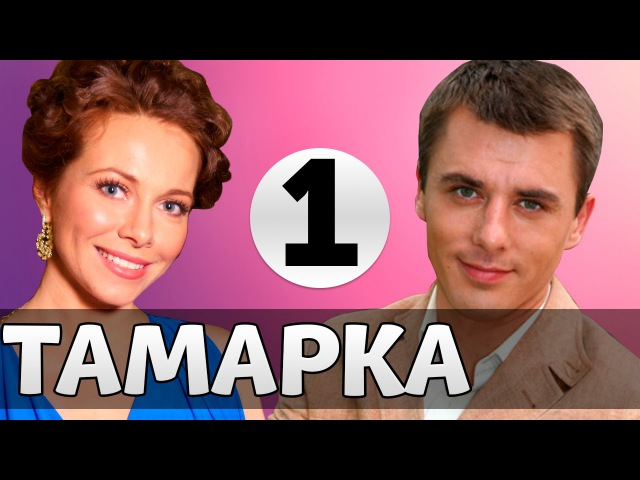 Тамарка 1 серия