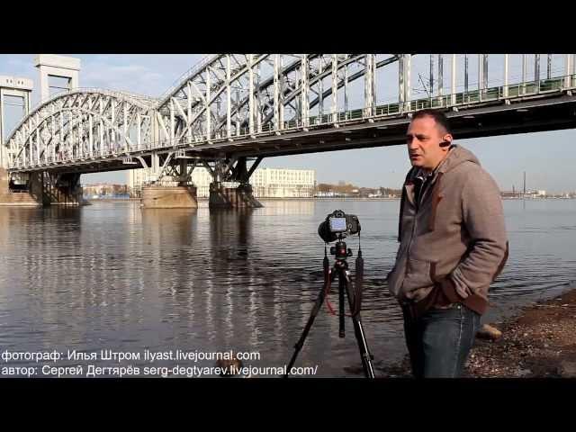 Илья Штром Съёмка пейзажей с минимальной обработкой